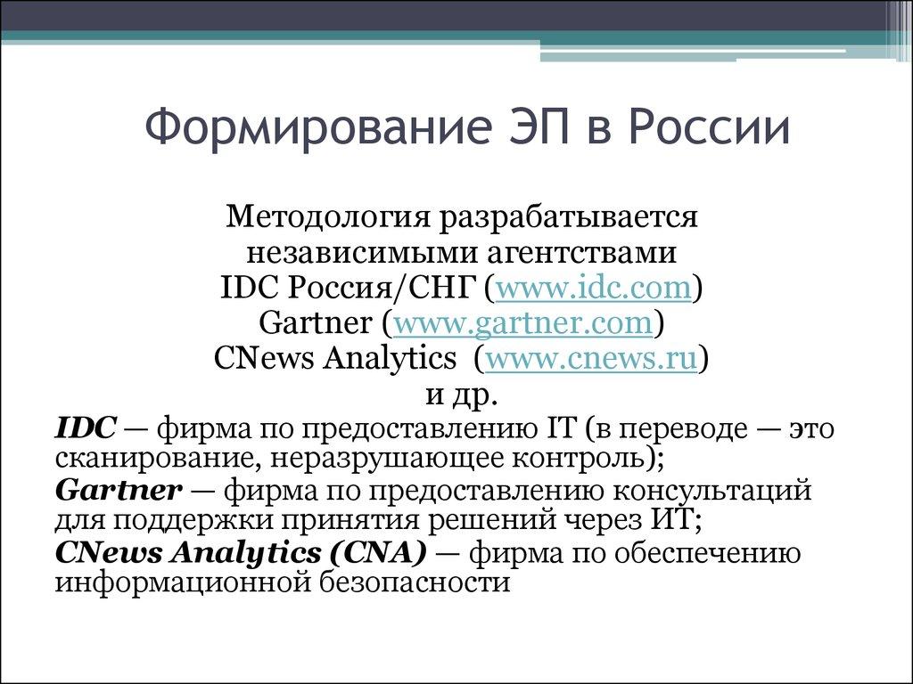 Презентация По Теме Электронное Правительство