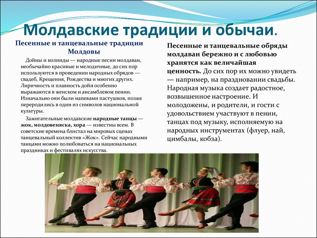 презентация powerpoint 2003 молдавия