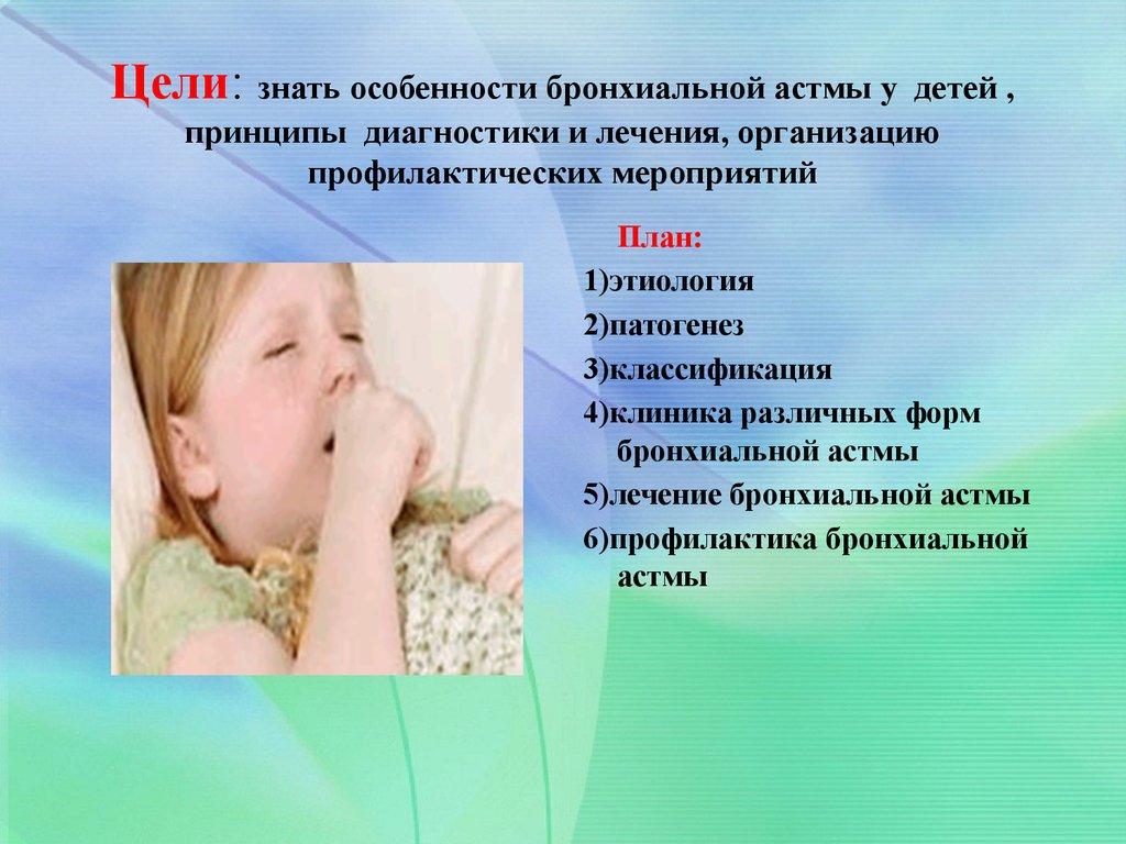 диагноз и лечение бронхиальной астмы у детей