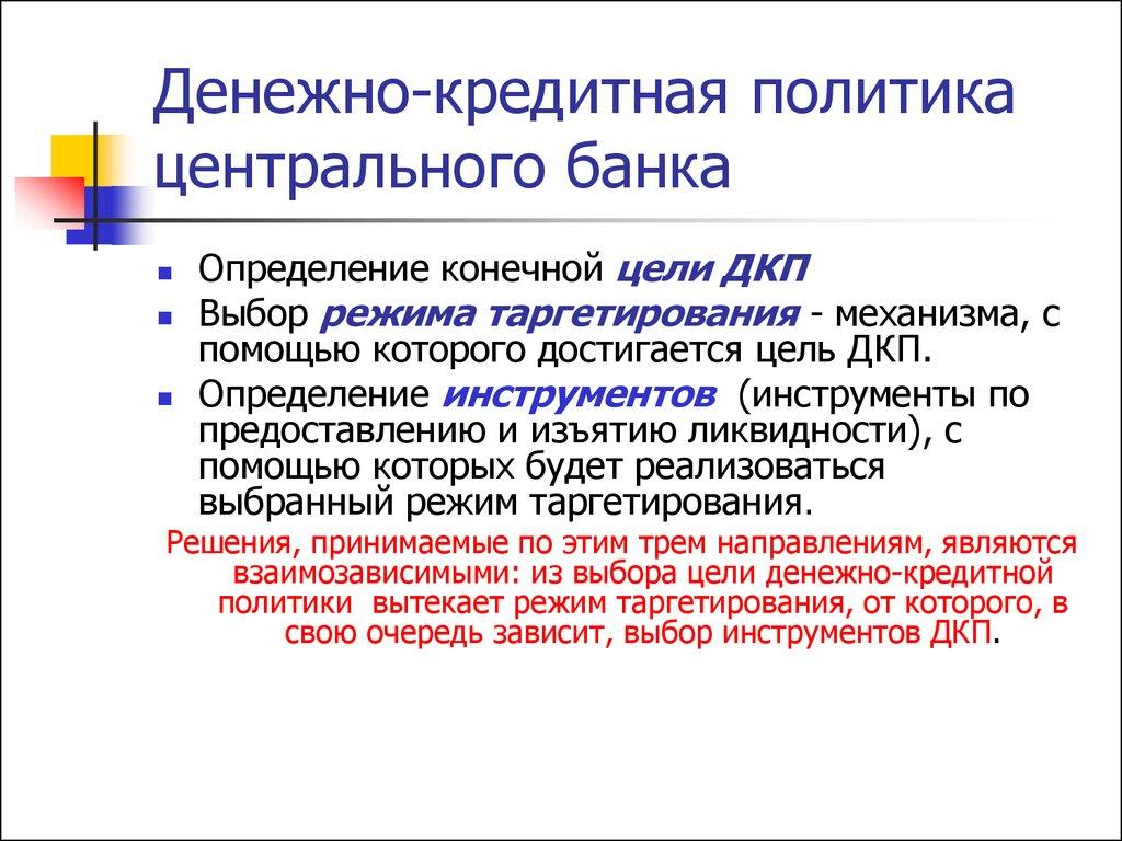 Реферат Кредитно денежная политика Денежно кредитная политика цели и инструменты реферат