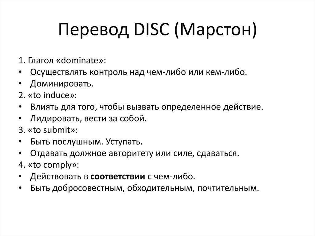 Disc модель для методиста-тьютора - презентация онлайн