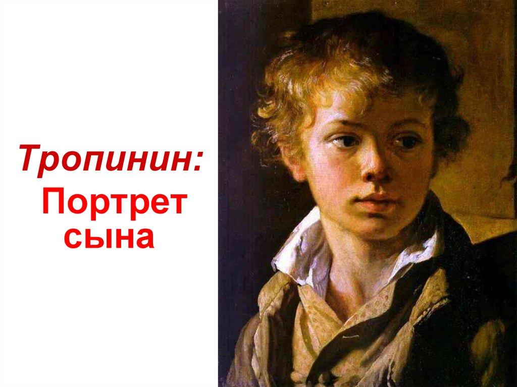 сочинение описание по картинкитропинина портрет сына фильма