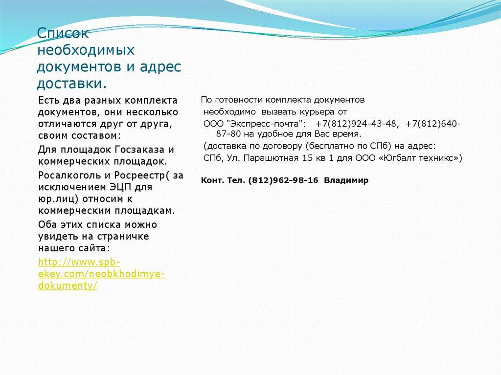 инструкция по документам на оформление эцп