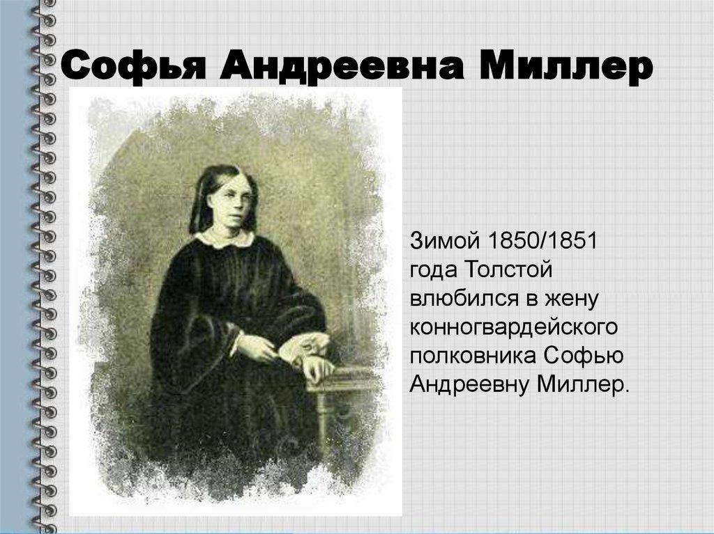 Картинки: Презентация на тему Толстой Алексей Константинович (Картинки) в Воронеже
