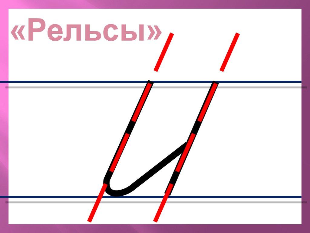 знакомство с основным алгоритмом письма