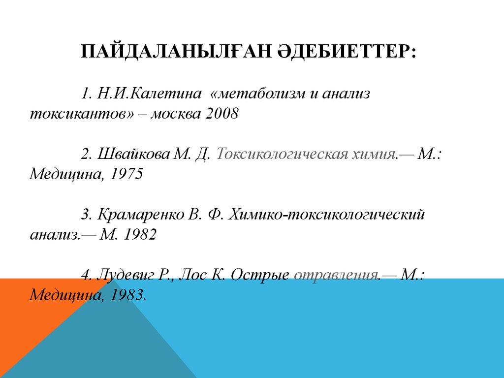 Скачать токсикологическая химия калетина pdf