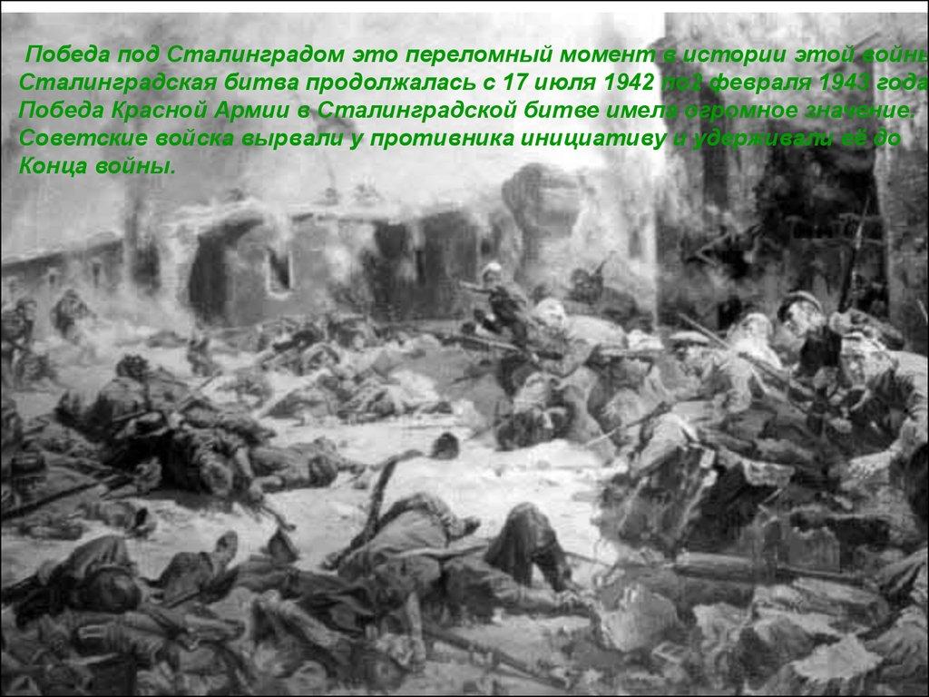 Рассказы о великой отечественной войне 1941-1945 для 4 класса