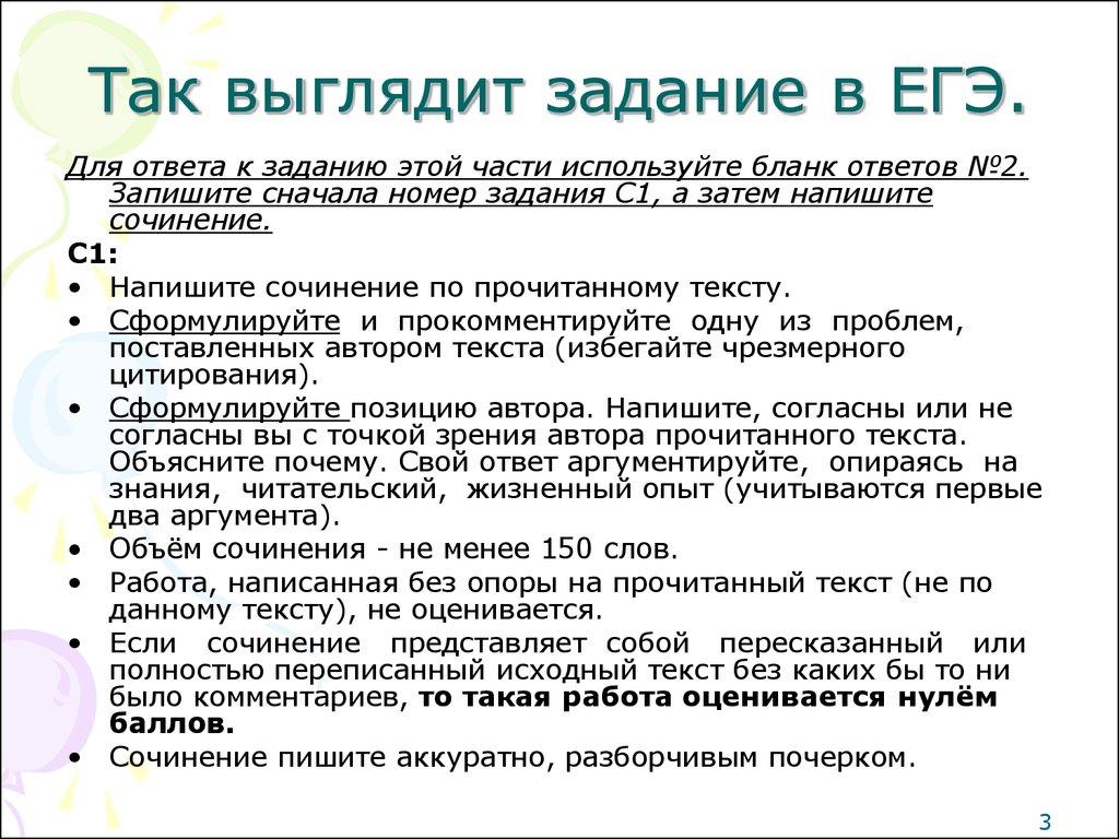 Как начать сочинение по русскому егэ