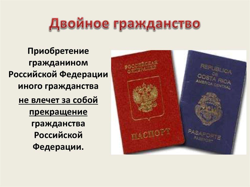 если неправильно закон о двойном гражданстве меня нет постоянного