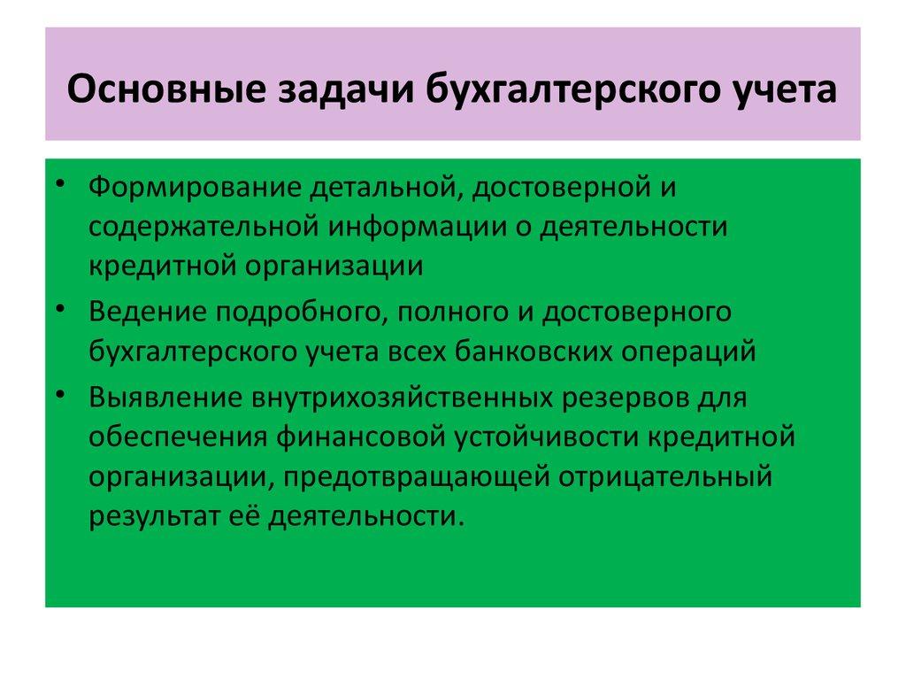 43н об утверждении положения по бухгалтерскому учету:
