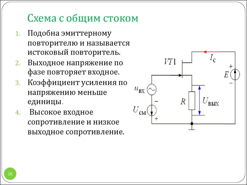 Усилитель схеме с общей базой