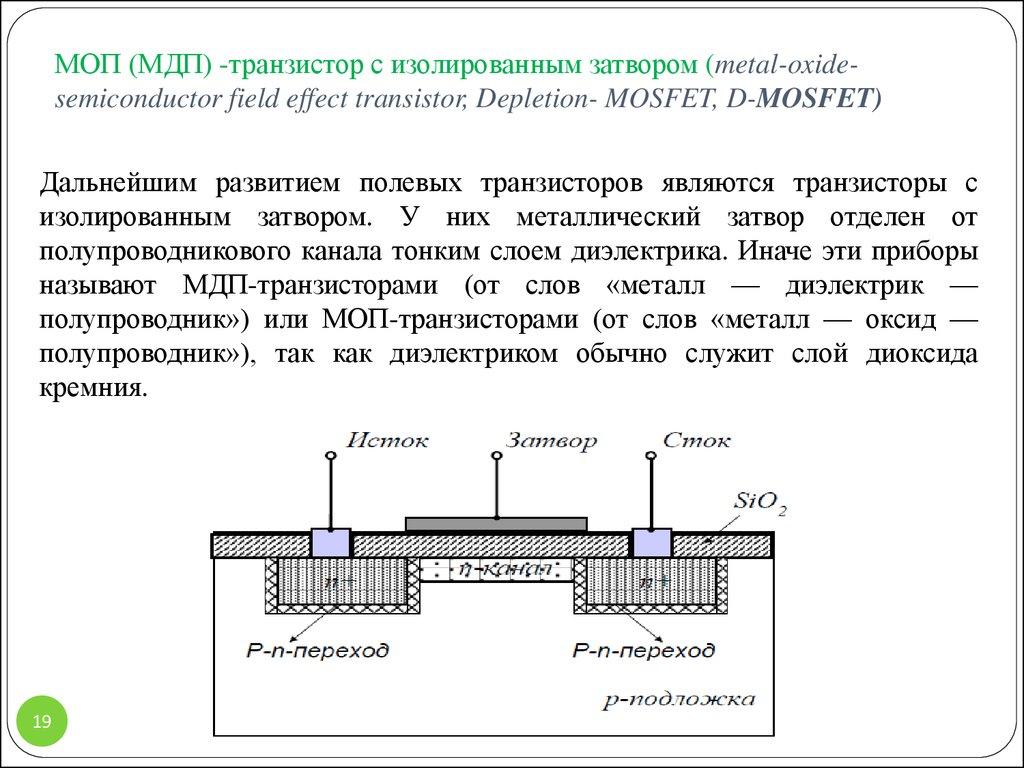 схема включения полевого транзистора н типа с мдп