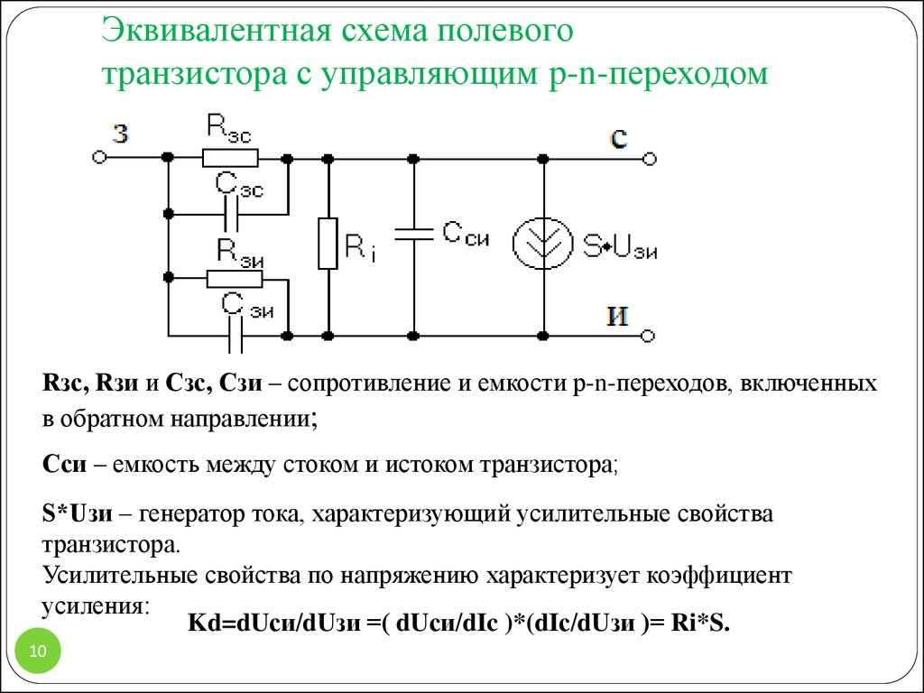 Схема транзистора p n p проводимости