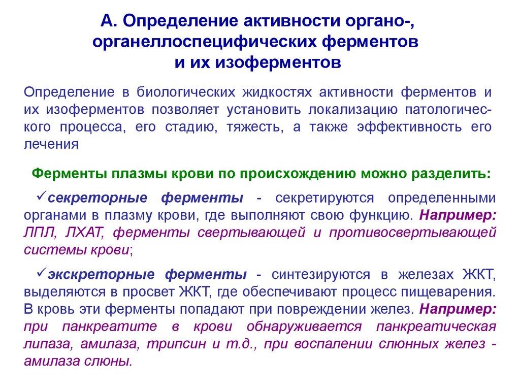 эккринный
