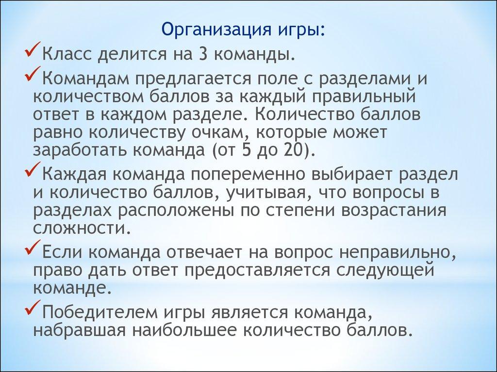 своя игра по русскому языку для 8 класса презентация