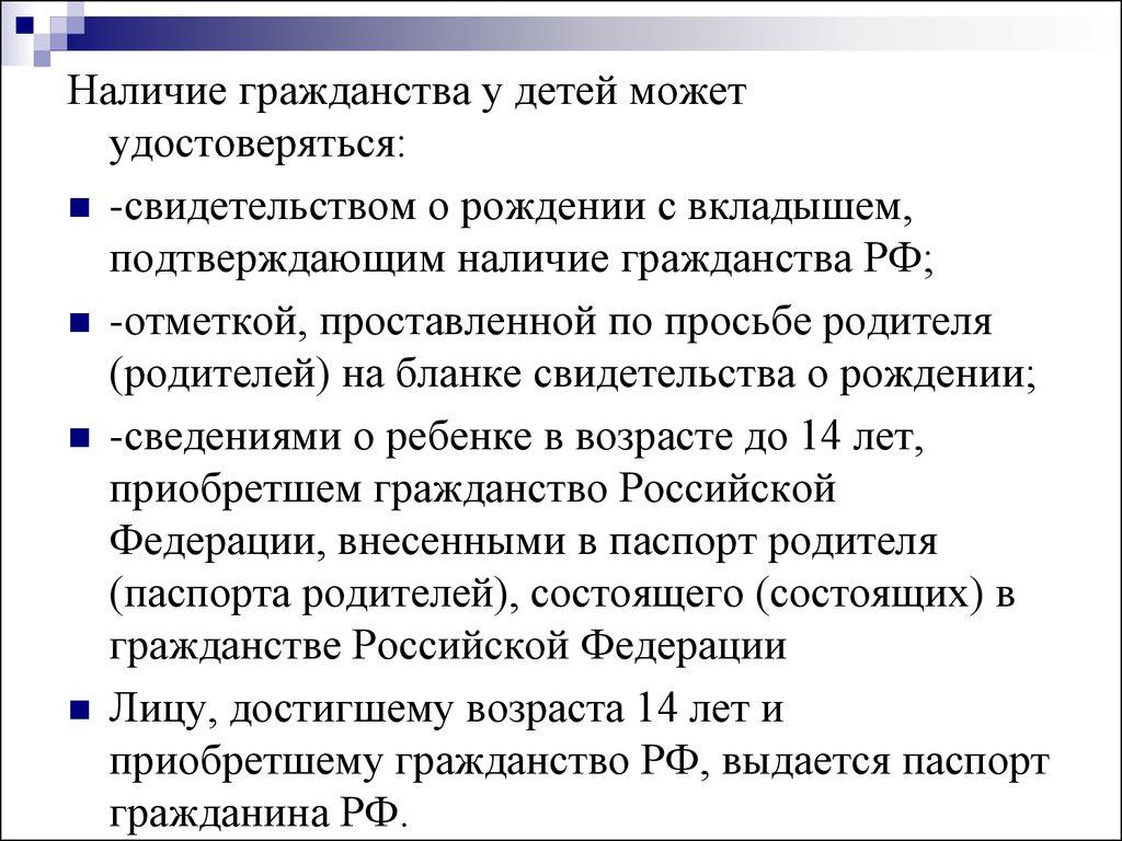 бланк гражданства российской федерации