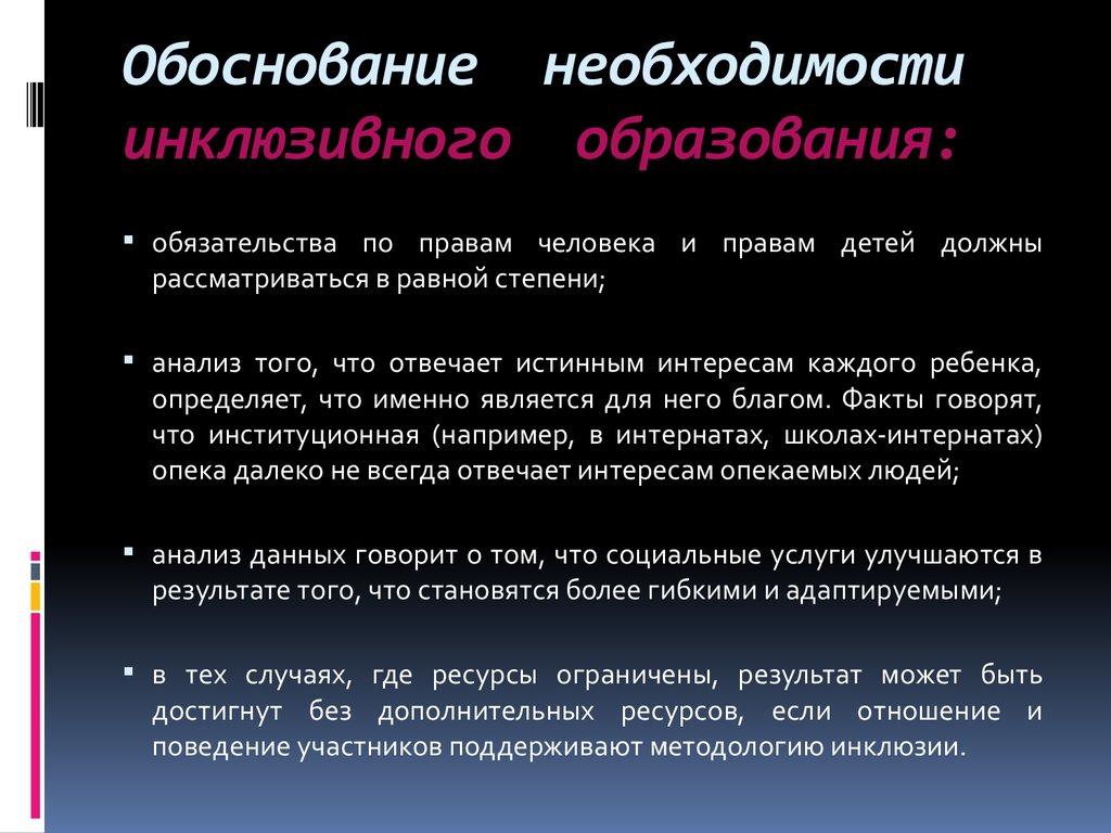 школы с инклюзивным образованием в москве презентация