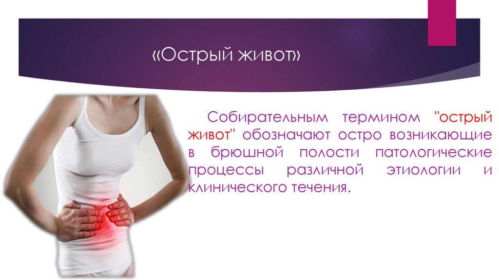 """Острые воспалительные заболевания матки и придатков как причина развития клиники """"острого живота"""" в гинекологии - презентация он"""