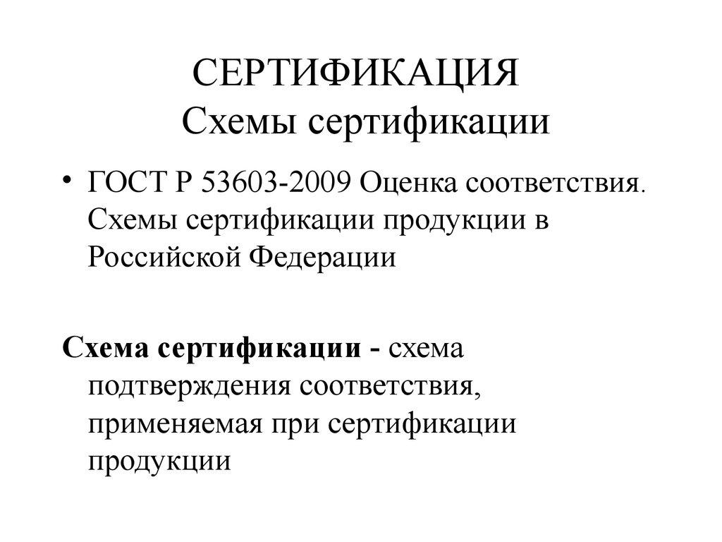 перечень схем сертификации