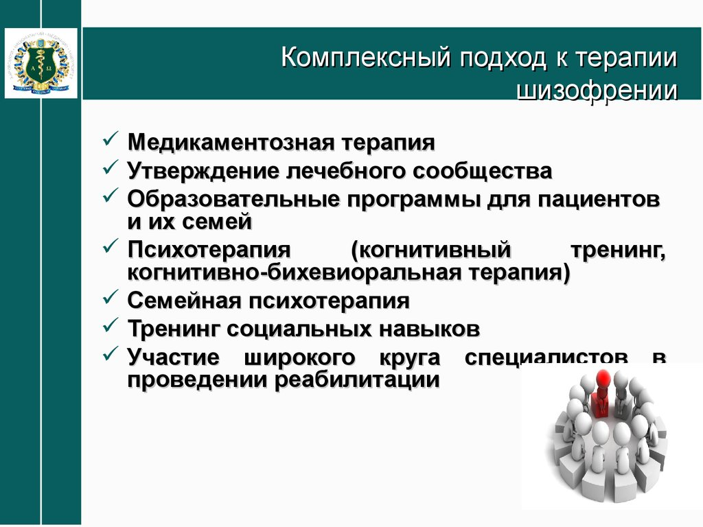 Лечение шизофрении в новосибирске