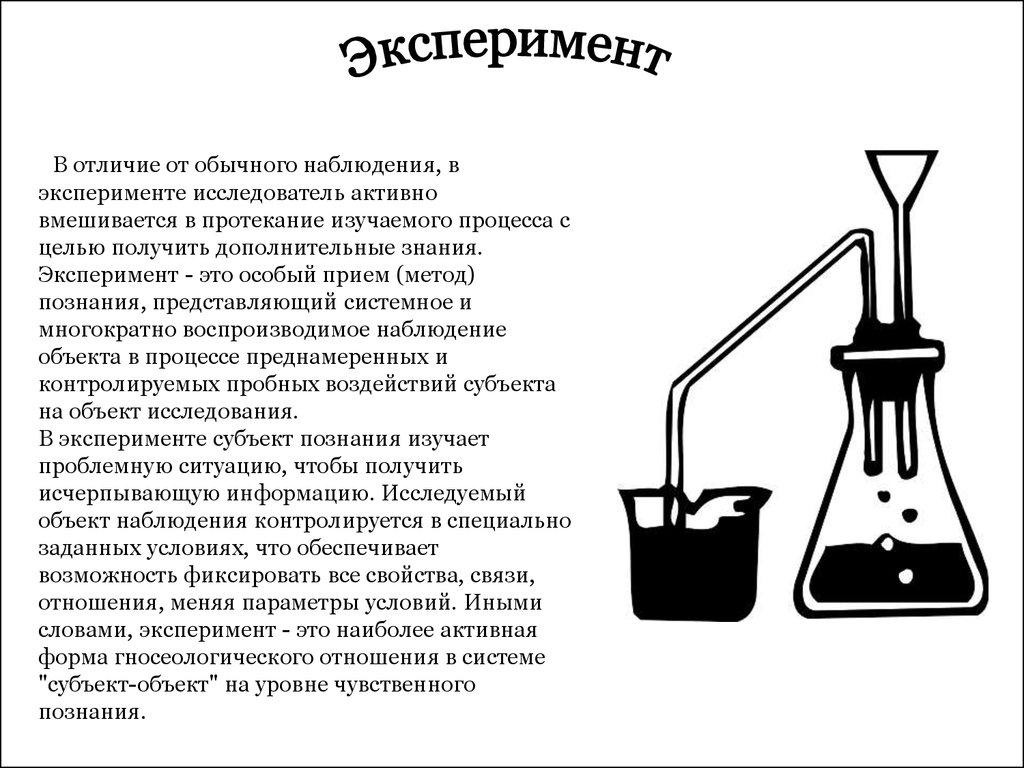 методы научного познания курсовая работа