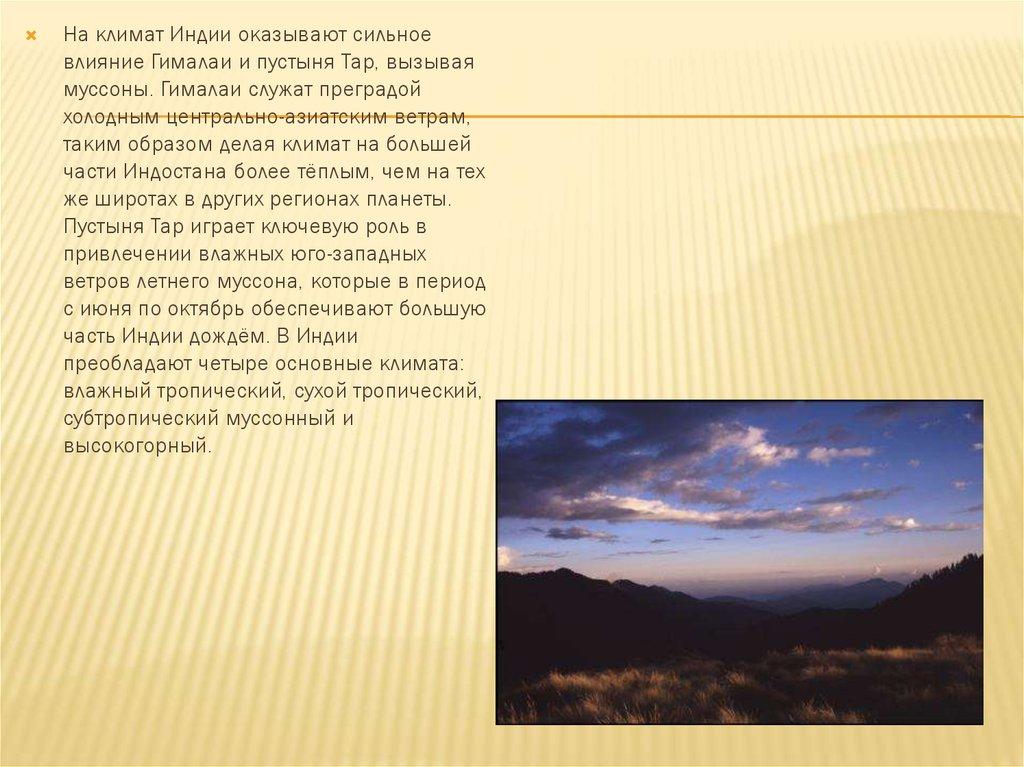 презентация тропические субтропические пустыни