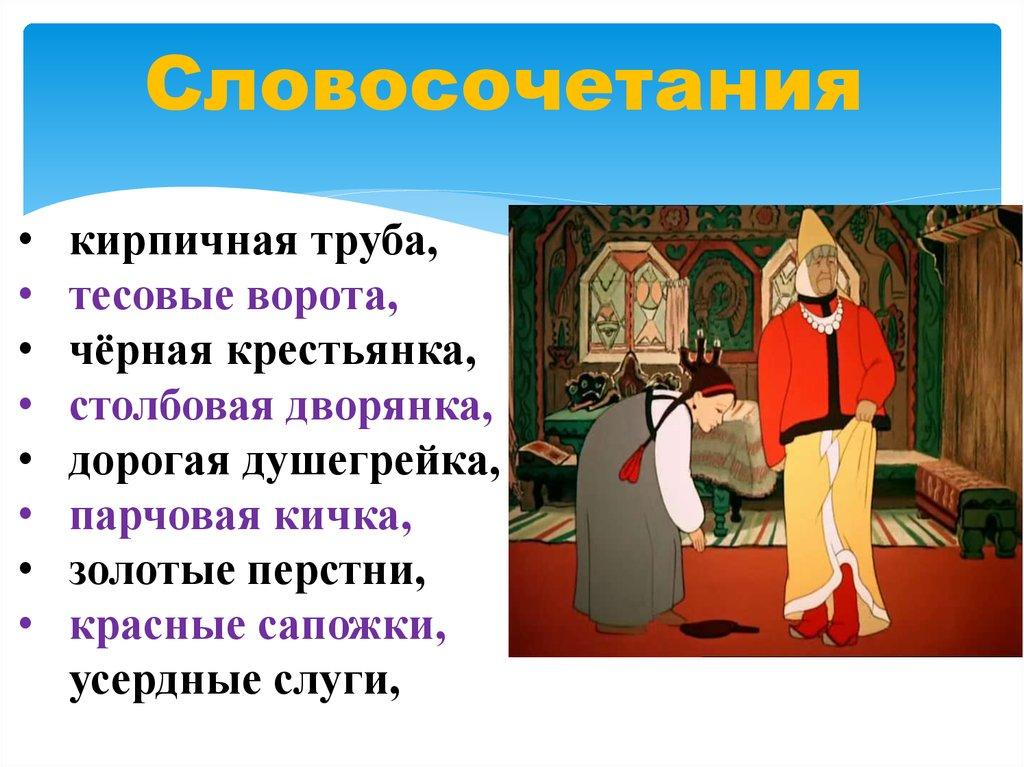 проект по русскому 4 класс сказка о рыбаке и рыбке
