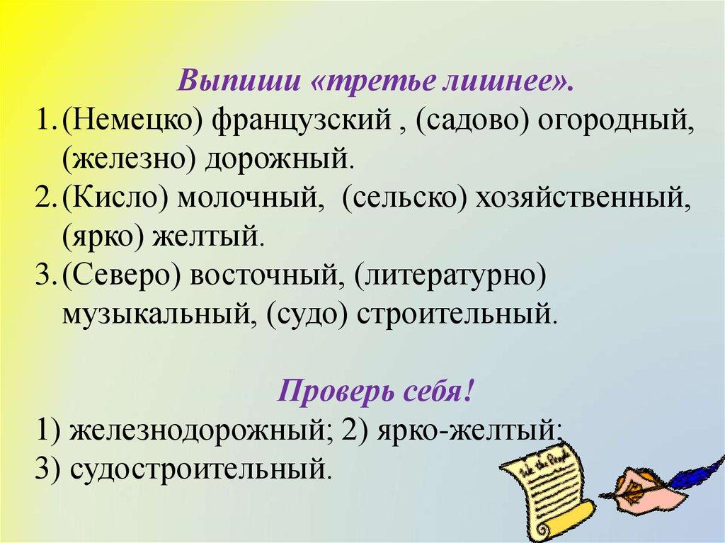 Правописание онлайн проверка орфографии и пунктуации - 9b