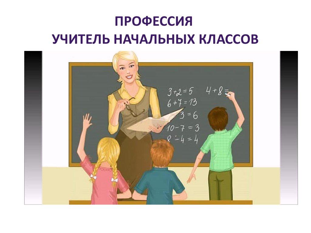 картинки для начальной школы профессии