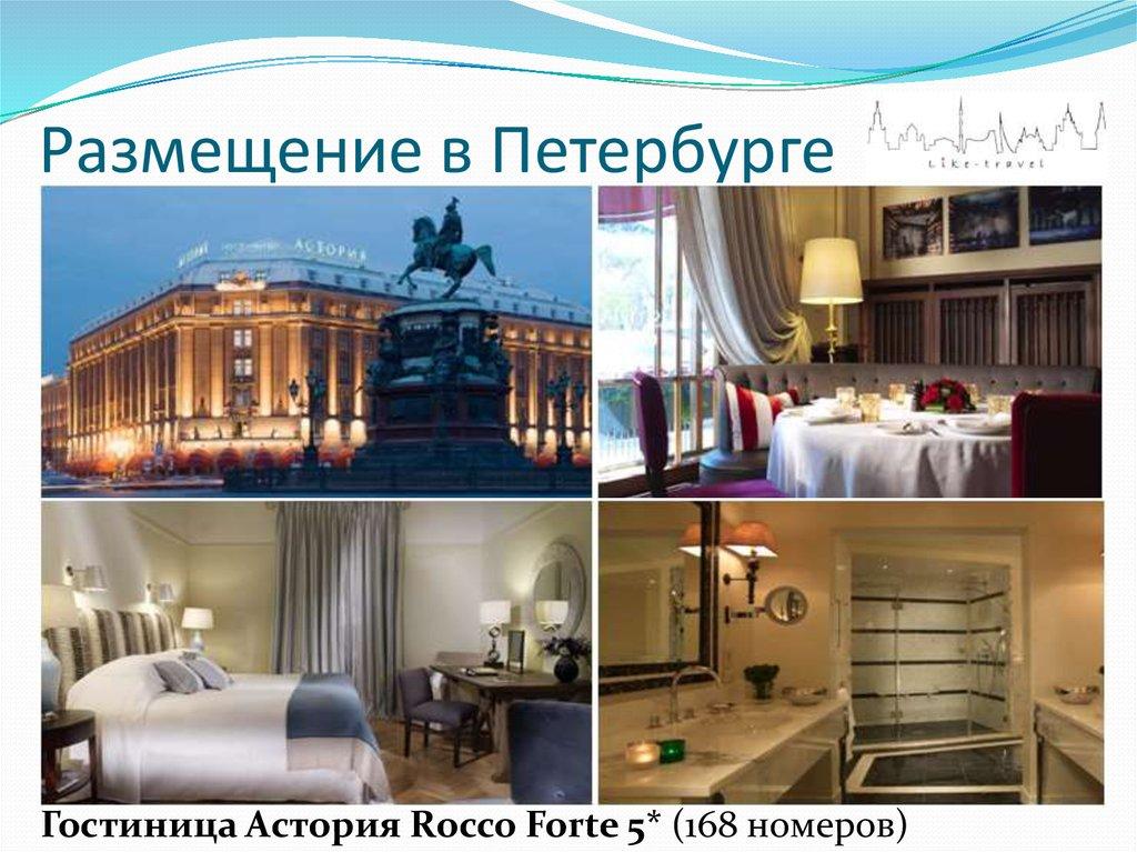 Инструкция По Уборке Номеров 4 Отеля
