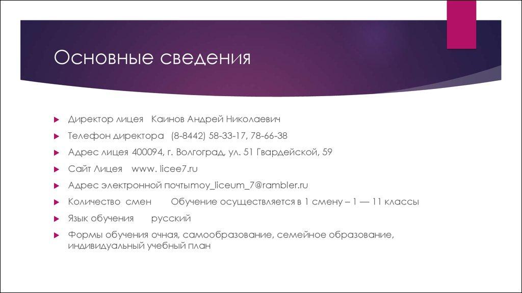 лицей 4 волгоград красноармейский официальный сайт