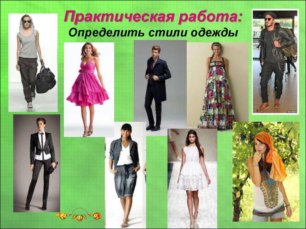 Стили Одежды