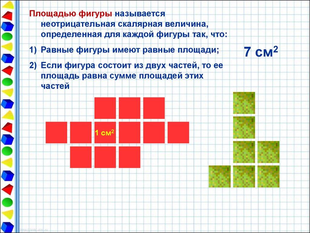 презентация 4 класс площадь и объем