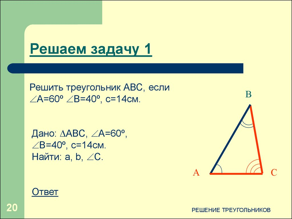 Тест 18 Прямоугольный Треугольник