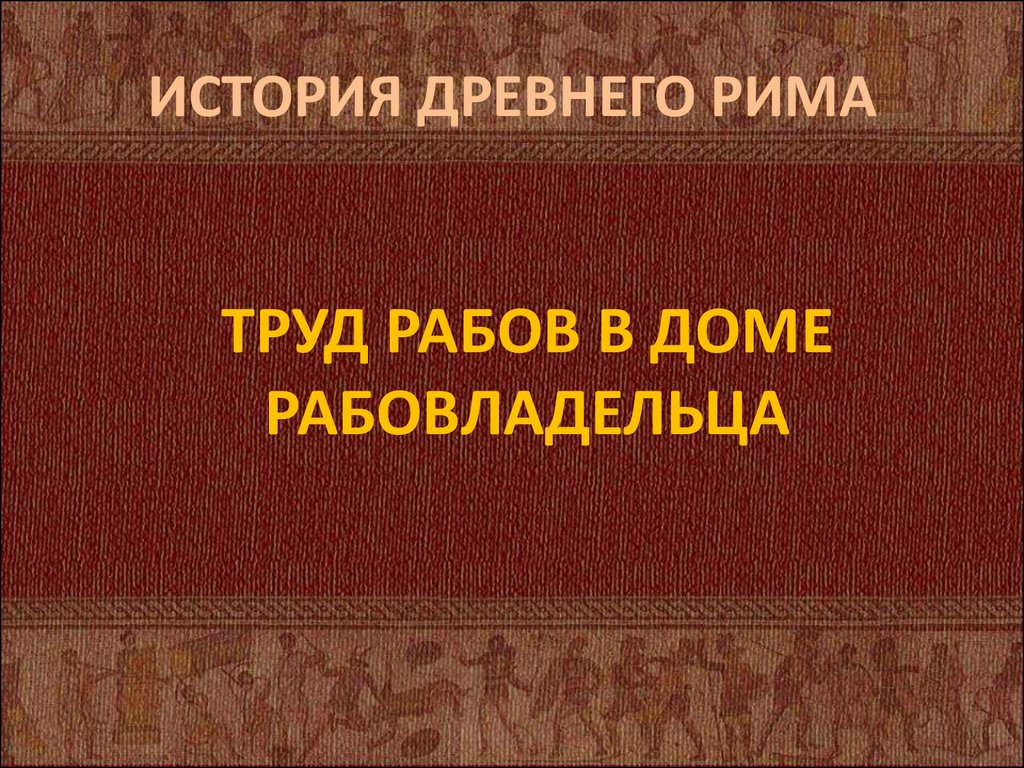 История древнего рима рисунки
