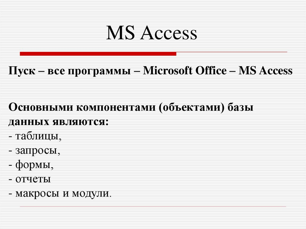 презентация по ms access 2007