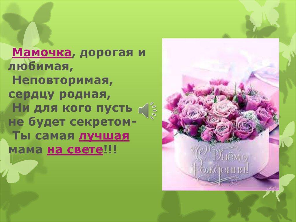 Поздравления маме с днем рождения презентация