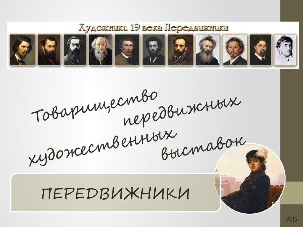 образ ивана царевича (презентация)