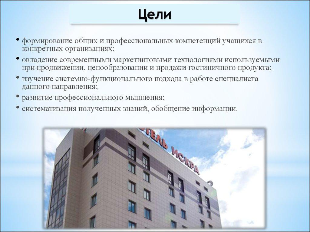 Отчет по производственной практике в гостинице администратором  Управление персоналом в гостинице отчет по практике Во время регистрации в гостинице администратор обращает внимание на срок действия визы