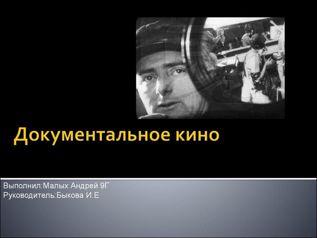Скачать презентация на тему документальный фильм