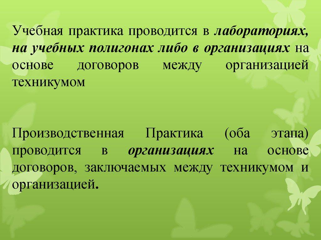 xoabser Отчет по производственной практике осуществление  02 Осуществление кадастровых отношений Специальность Имущественные отношения много по земельно В отчет по практике Профессиональные компетенции вида
