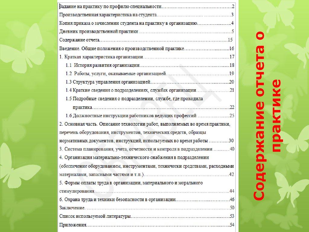 Осуществление кадастровых отношений отчет по практике Социальная  Осуществление кадастровых отношений отчет по практике