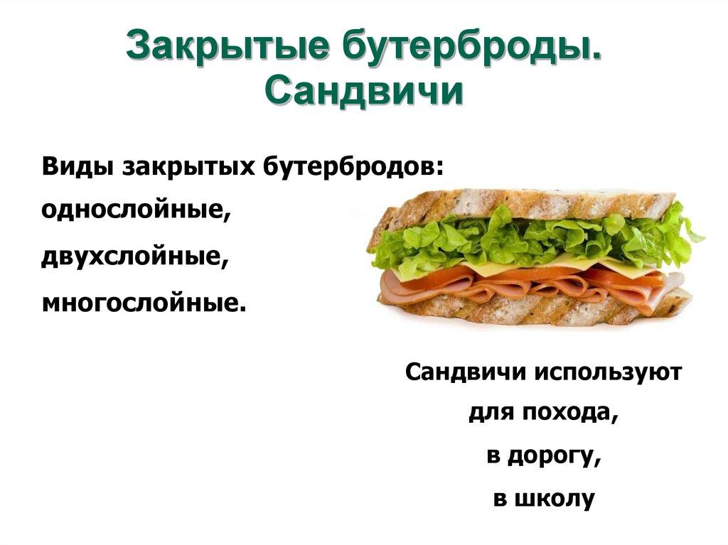 Бутерброды их виды и технология приготовления