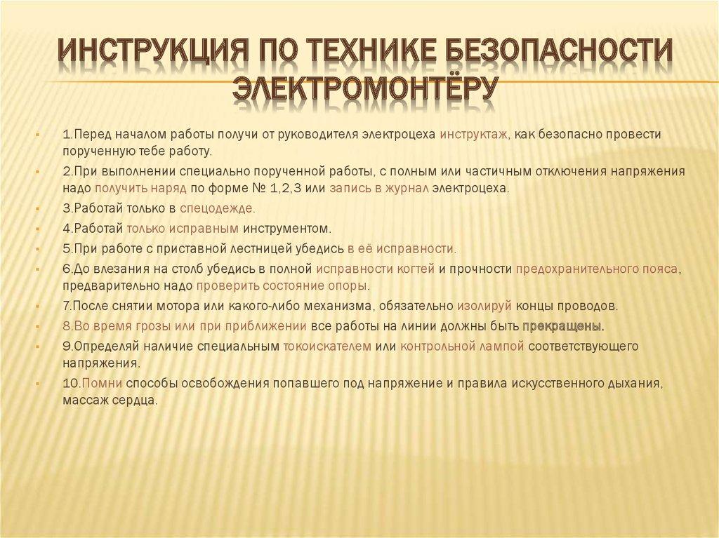 Инструкция По Технике Безопасности Врача Фтизиатра