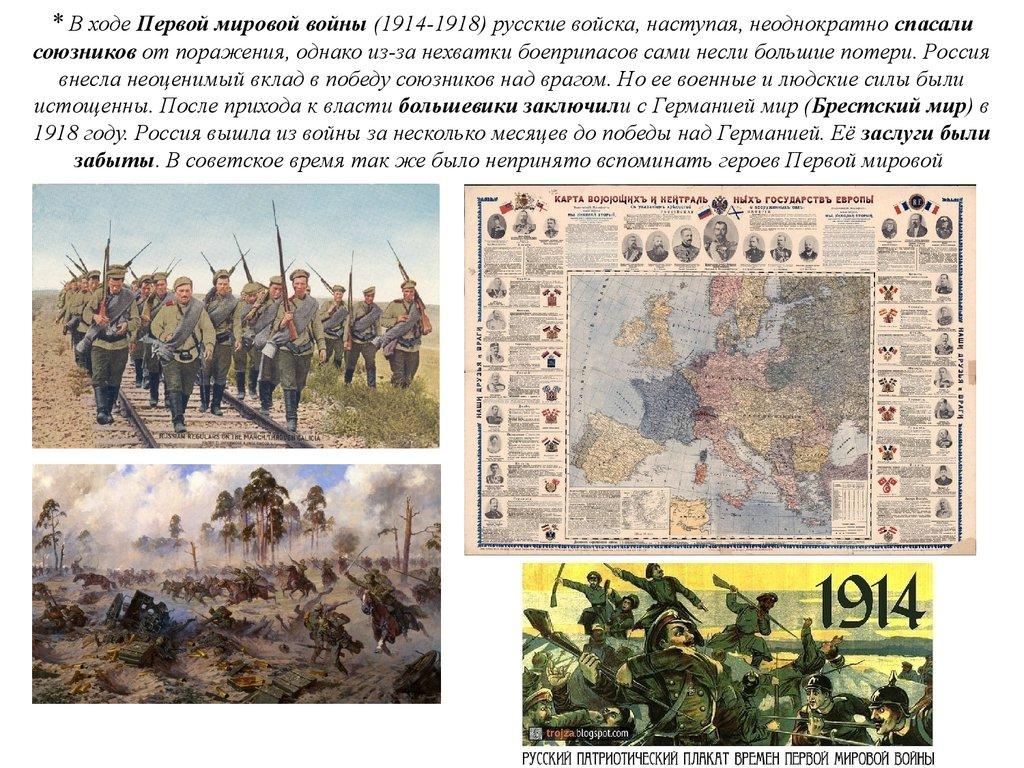 презентация российские партии в нач. 20 века