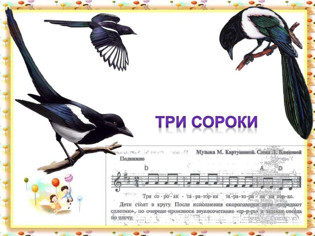 музыкальная игра для школьников
