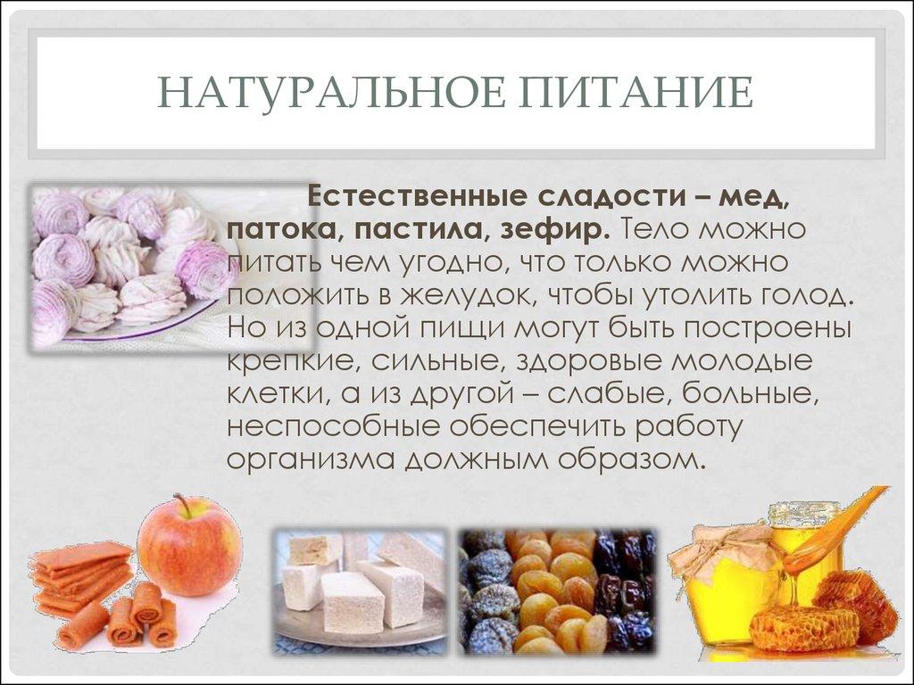 основы питание для похудения