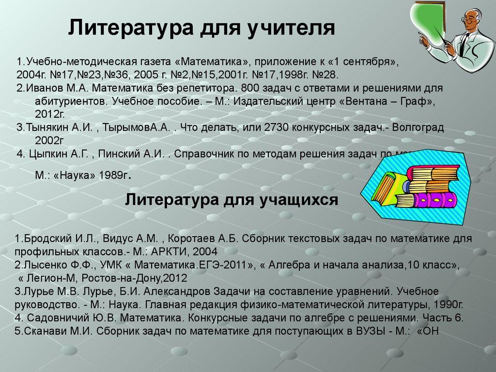 Математика приложение к газете первое сентября