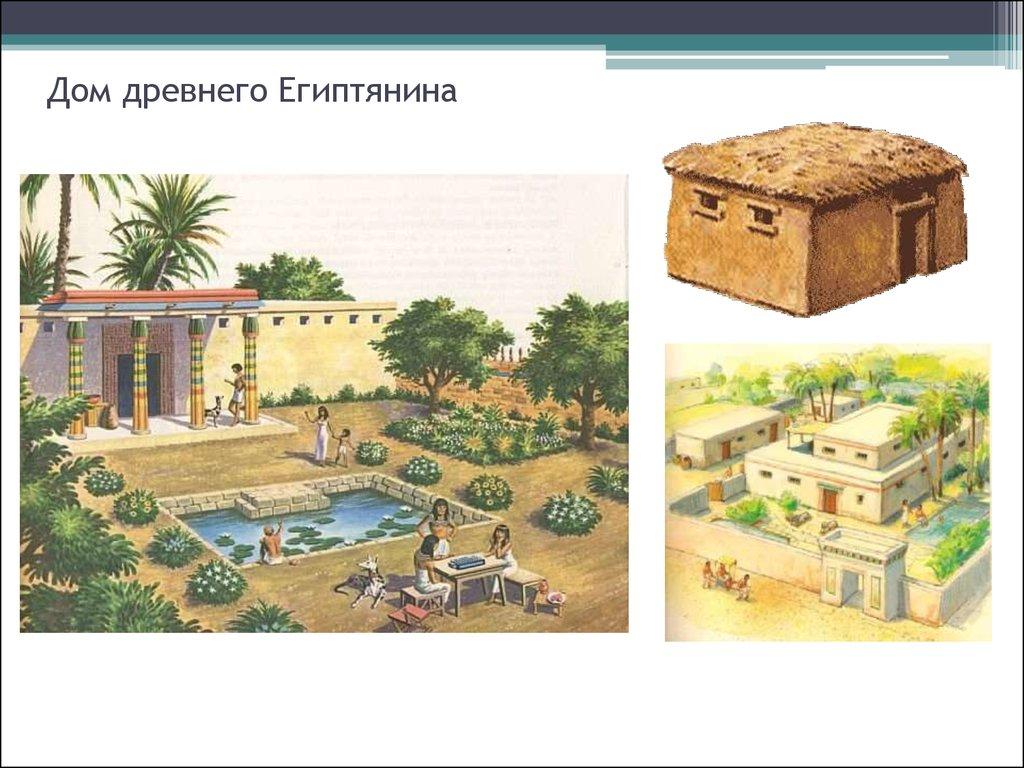 дома египтян рисунки