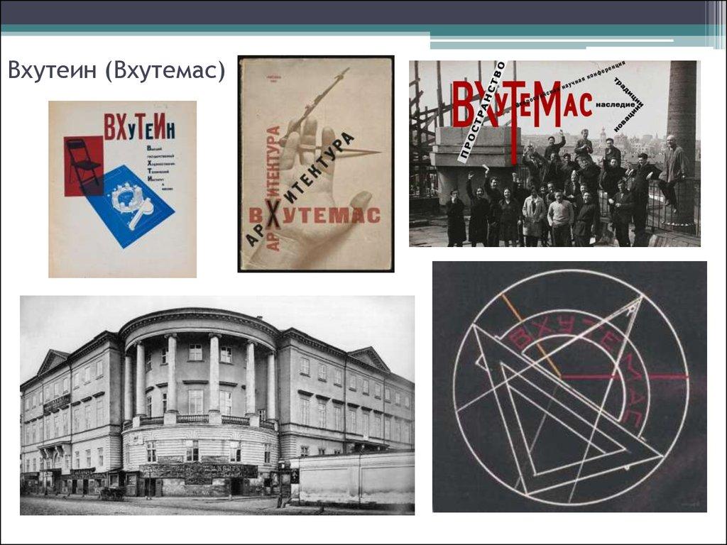 Вхутемас история дизайн